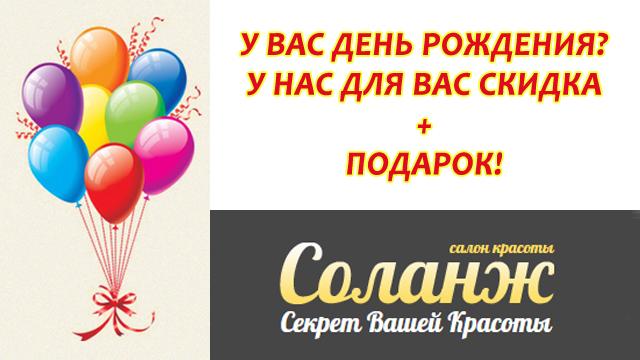 Подарок на День Рождения!