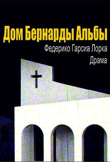 Дом Бернарды Альбы, XIII Фестиваль театров малых городов