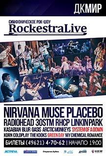 RockestraLive - симфоническое рок-шоу!