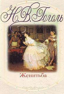 Женитьба, XIII Фестиваль театров малых городов