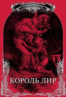 Король Лир, XIII Фестиваль театров малых городов