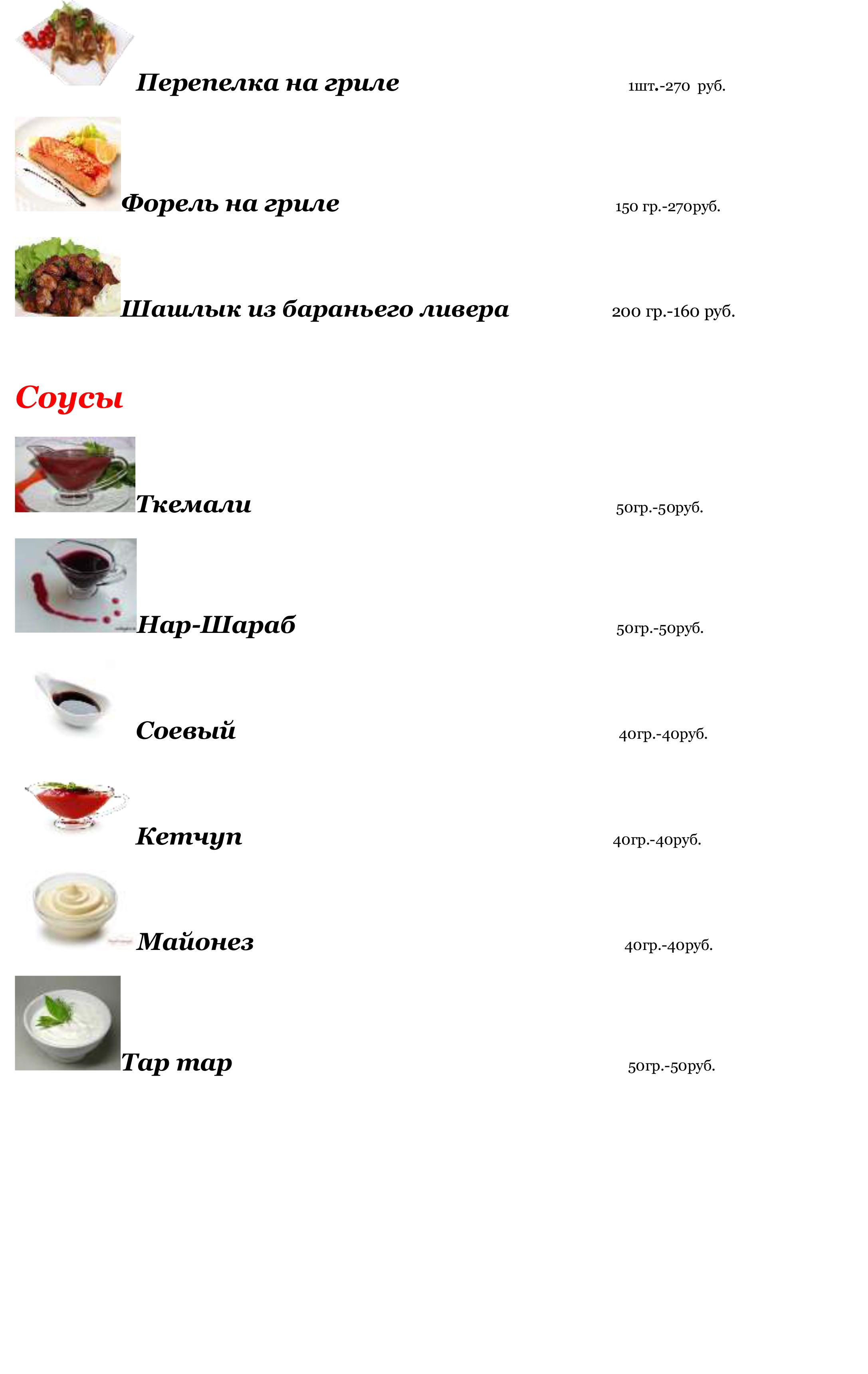 Меню кафе Сибирские луга 11