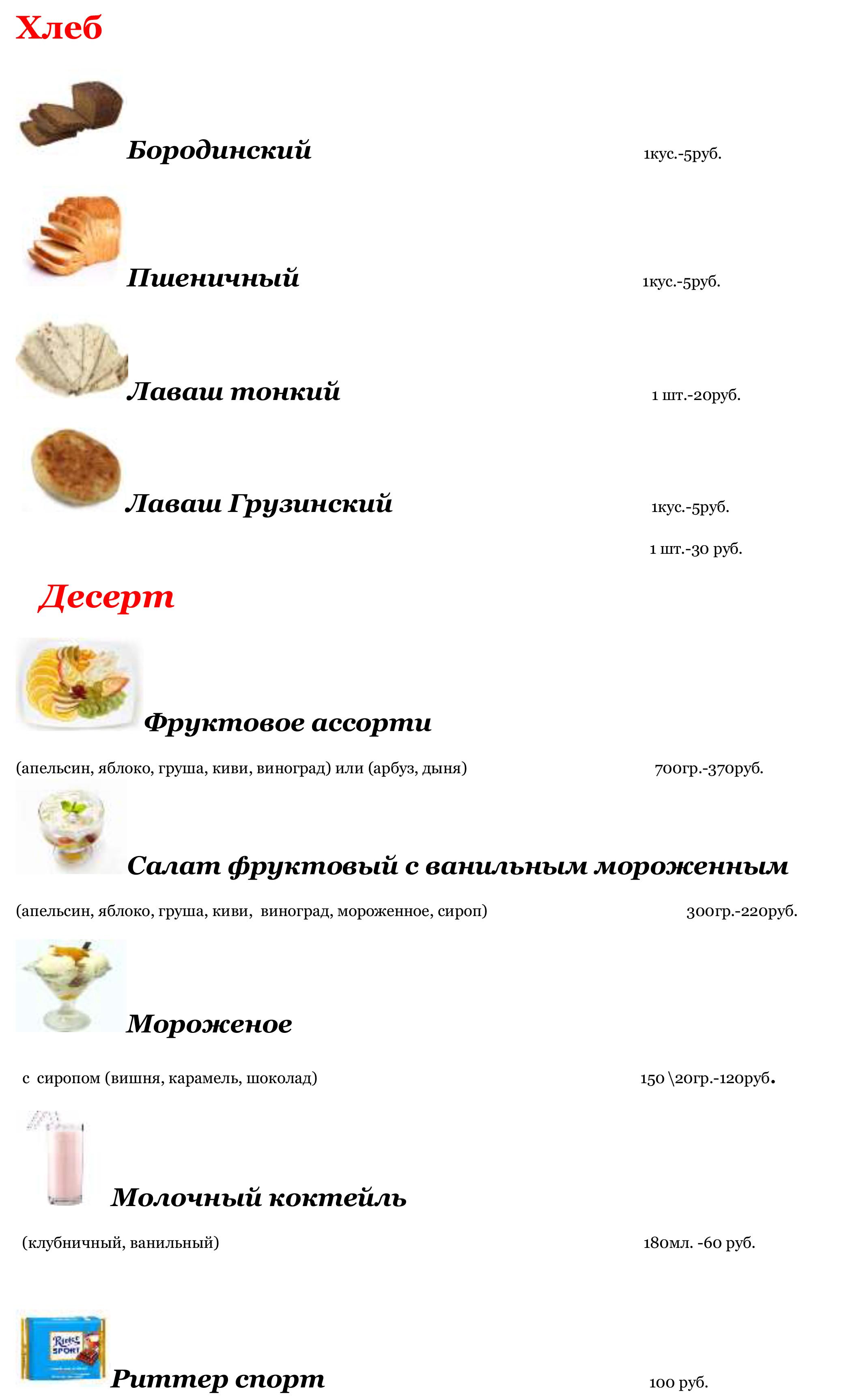Меню кафе Сибирские луга 12