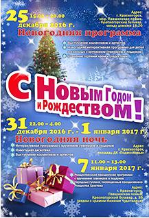 Новогодняя ночь и рождественская программа