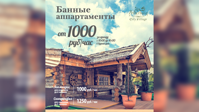 Банные апартаменты от 1000 руб/час