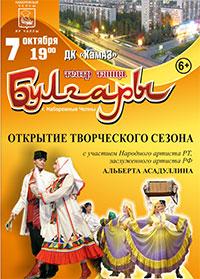 Концерт театра танца «Булгары» с участием Народного артиста РТ, заслуженного артиста РФ Альберта Асадуллина.