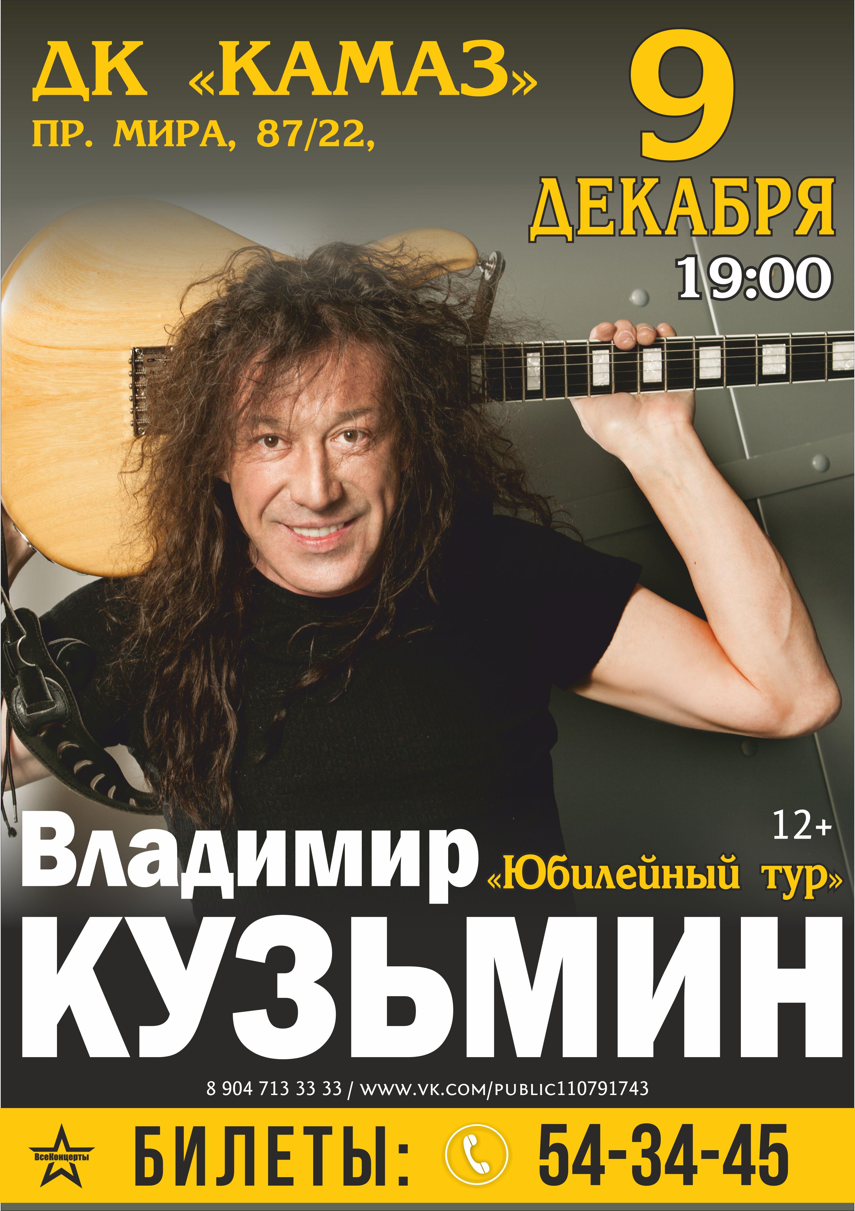 Владимир Кузьмин. Юбилейный тур.