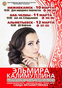 Сольный концерт Эльмиры Калимуллиной