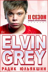Радик Юльякшин. 21, 23-24 ноября и 2-3 декабря