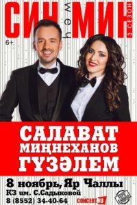 Концерт Салавата Минниханова и Гузэлем. 8 ноября.