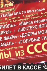 Ретро-концерт «Легенды 70-80 мы из СССР» в Набережных Челнах. 19 марта