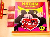 Интим-магазин г. Октябрьский — Ты и я