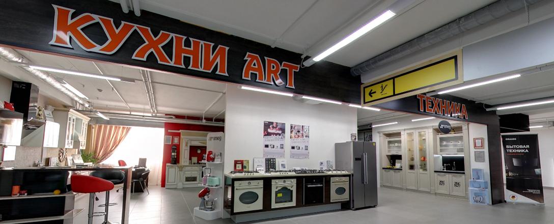 """Салон """"Кухни АРТ"""""""