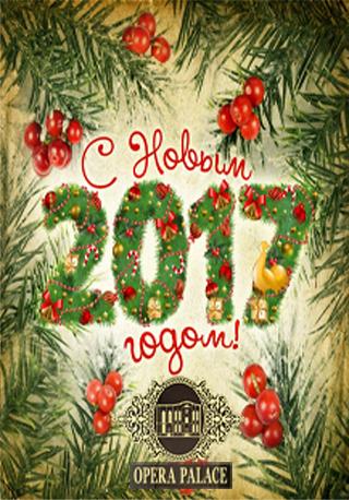 Новогодние корпоративы 2017 от 2500 рублей с человека