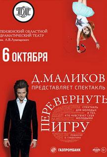 Дмитрий Маликов. Музыкальный спектакль «Перевернуть игру»
