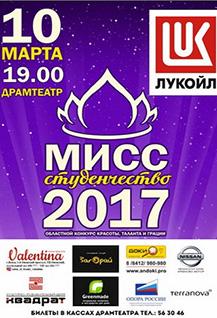 Конкурс красоты «Мисс студенчество-2017»