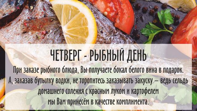 Четверг – рыбный день.