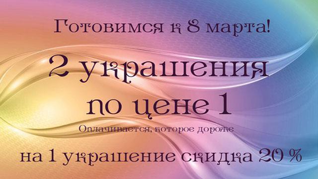 На украшения из СЕРЕБРА - АКЦИЯ