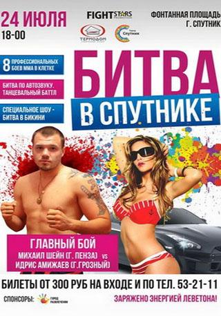 «Битва в Спутнике»
