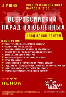 Всероссийский парад влюблённых