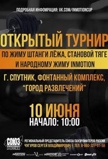 Открытый турнир по силовыми видам спорта InMotion