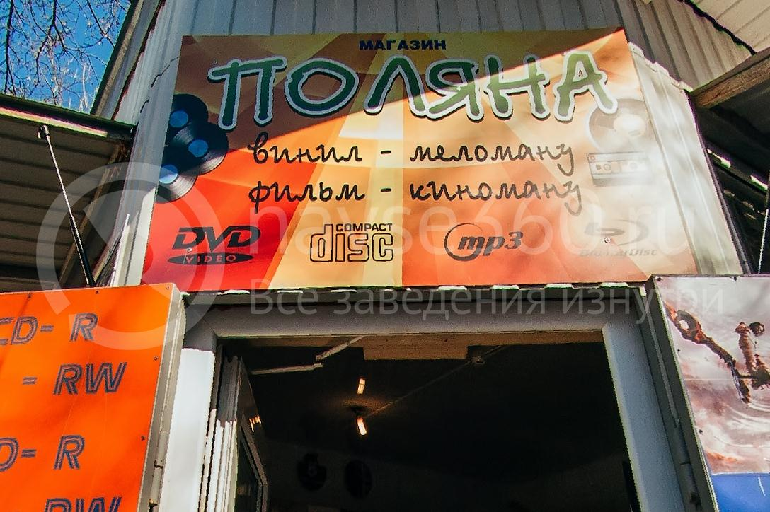 Виниловая поляна, магазин виниловых пластинок, cd, dvd в Краснодаре
