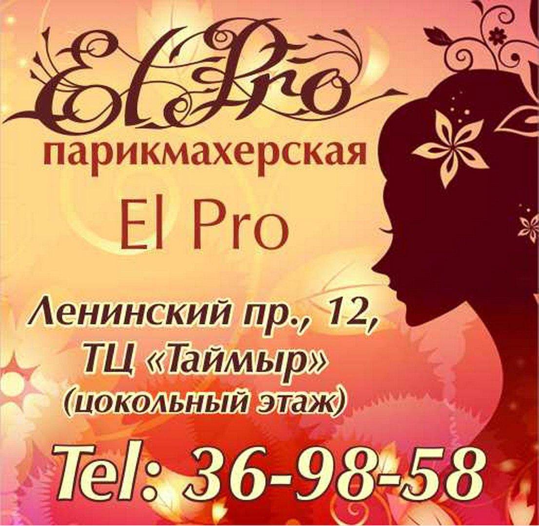 El-Pro, парикмахерская