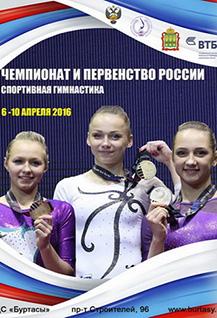 Чемпионат и первенство России по спортивной гимнастике среди женщин