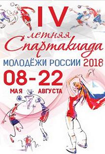 Спартакиада молодежи по спортивной гимнастике