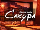 Сакура, лаунж-кафе | Sakura lounge kafe