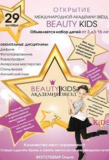 Открытие детского модельного агентства