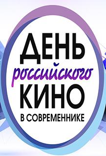 День российского кино в Современнике