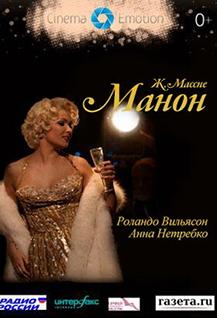 Оперные вечера. «Манон»