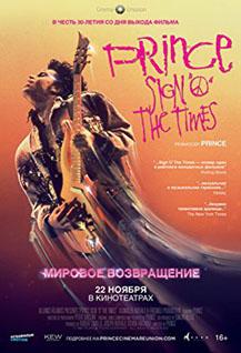 «Prince: Sigh o' the Times»