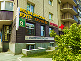 Вита, медицинский центр