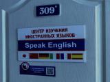 Центр изучения иностранных языков Speak English