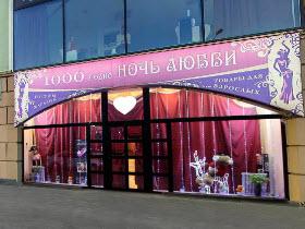 1000 и одна ночь любви, магазин товаров для взрослых