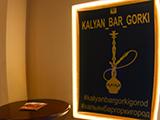 Кальян-бар, Горки город