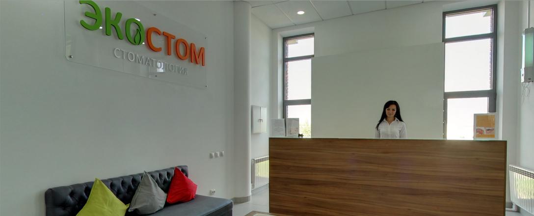 """Стоматологическая клиника """"Экостом"""""""