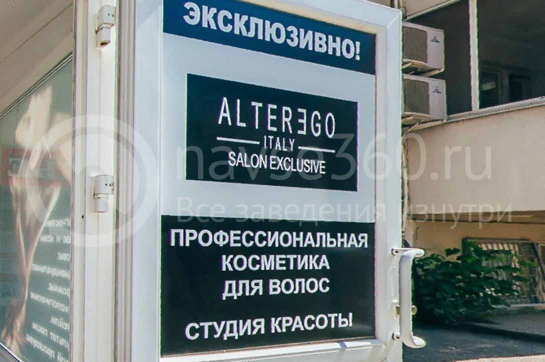 Салон красоты альтер эго краснодар 09