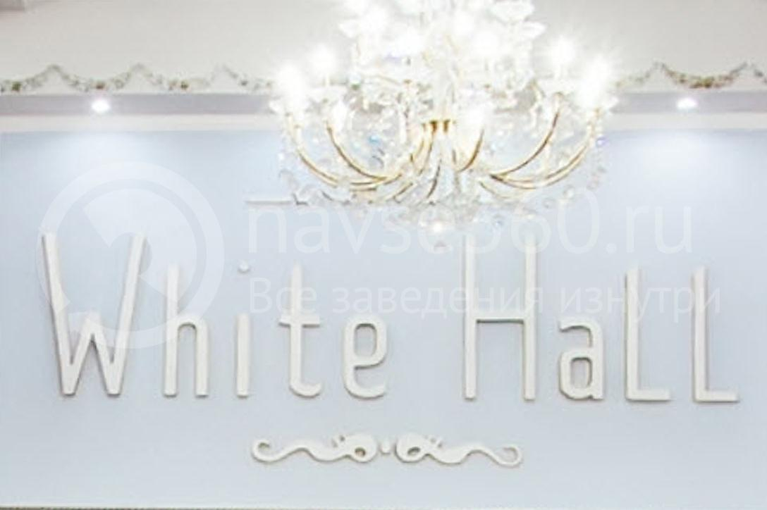 Банкетный зал White Hall Краснодар 01