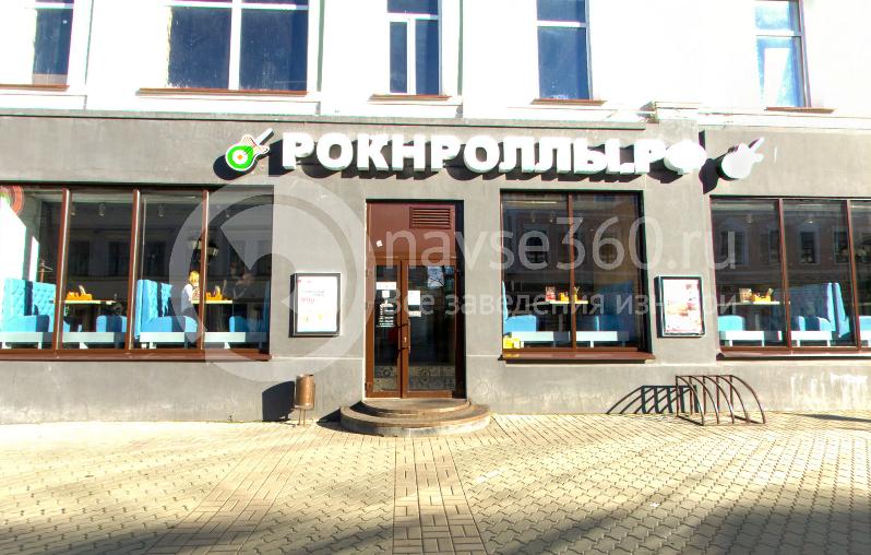 Рокнроллы суши бар Казань