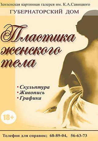 Выставка «Пластика женского тела»