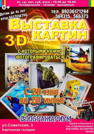 Выставка 3D-картин «Воображариум»