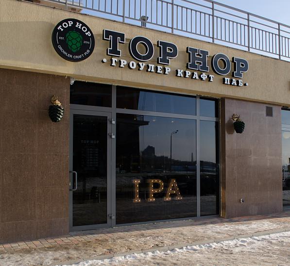 TOP HOP, бар