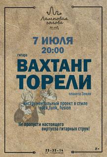 Вахтанг Торели в Пензе