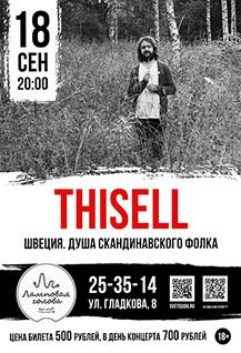 Thisell | Ламповая Голова