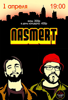 Группа Nasmert