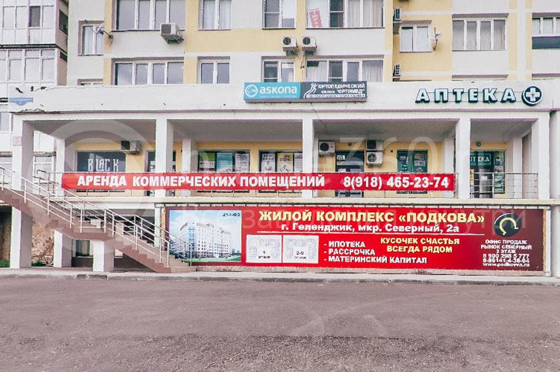 ортомед геленджик 01