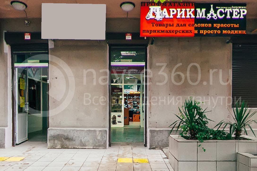 Парикмастер, профессиональный магазин для парикмахеров, новороссийск, московская 01